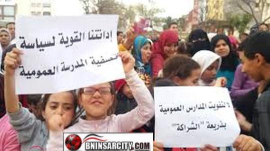 خطير: صوتو يا ساكنة بني انصار على 'حزب العدالة والتنمية' من أجل إغلاق المدرسة العمومية في وجه الفقراء