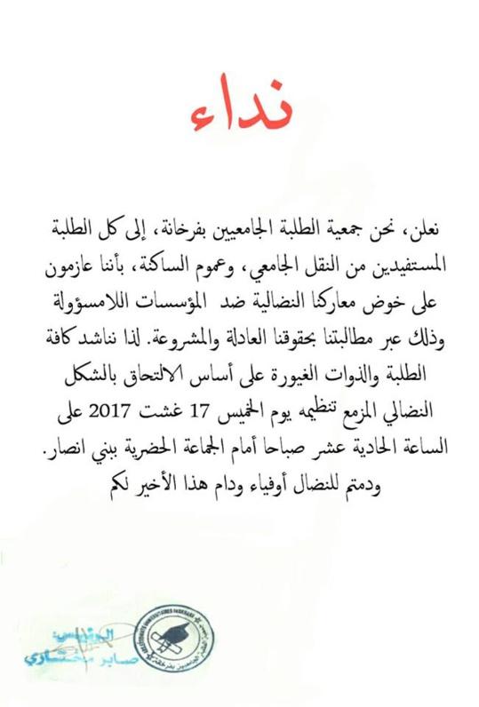 احتجاج نضالي من طرف الطلبة الجامعيين بفرخانة/بني انصار