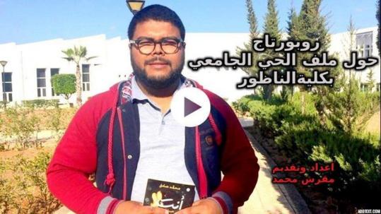 اغلاق الحي الجامعي بكــــلية سلوان-الناظور/ فيديو