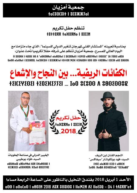 جمعية أمزيان تنظم  حفلا تكريميا تحت عنوان: الكفاءات الريفية... بين النجاح والإشعاع