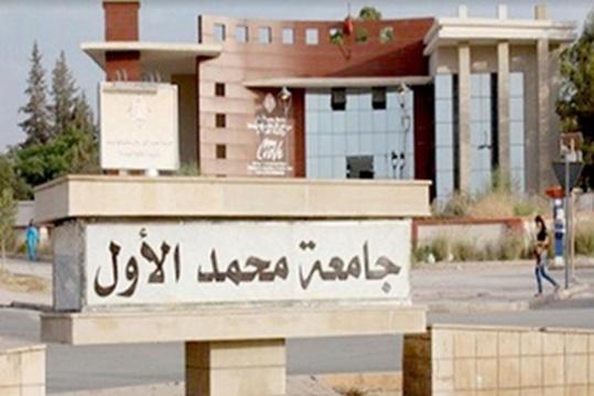 محاولة إنتحار طالبة  بالحرم الجامعي بمدينة وجدة