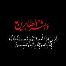 تعزية في وفاة ابن عم زميلنا الكاتب عبد الله لحسايني