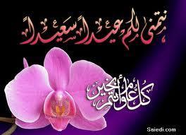 برقية تهنئة مرفوعة إلى صاحب الجلالة الملك محمد السادس بمناسبة عيد الأضحى  المبارك