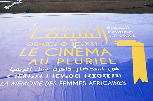 إدارة المهرجان الدولي لسينما الذاكرة المشتركة تضع أخر اللمسات قبل إنطلاق دورتها السابعة