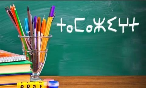 مليلية المحتلة ;ترفع من الميزانية المخصصة لتعزيز تعلم اللغة الامازيغية