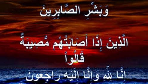 تعزية في وفاة صهر السيدة صليحة أمجاهد  بني انصار