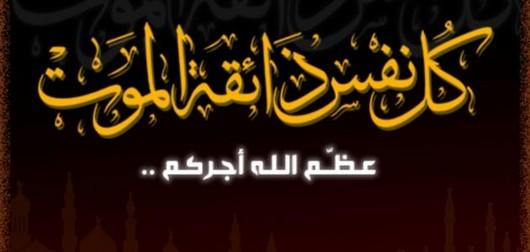 تعزية في وفاة  السيد أحمد شيغنيو  ببني شيكر