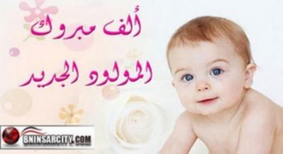 تهنئة بمناسبة ازديان مولود جديد للأخ عزيز الشيبي ببني انصار