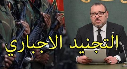 إستعدو ياشباب بني انصار ..الملك يعطي تعليماته لتجنيد 10 آلاف مغربي هذه السنة