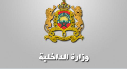 عــاجــل..المديرية العامة للجماعات المحلية تعلن أخيرا عن مباراة التقنيين المتخصصين