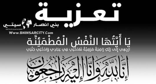 تعزية في وفاة العربي بوجوبو ببني انصار