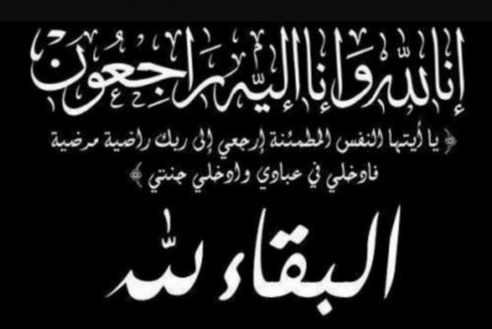 تعزية في وفاة نور الدين بوثنعاش ببني انصار
