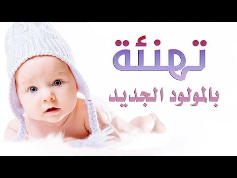 تهنئة بمناسبة ازديان طفل للأخ مصطفى السعيدي بالناظور