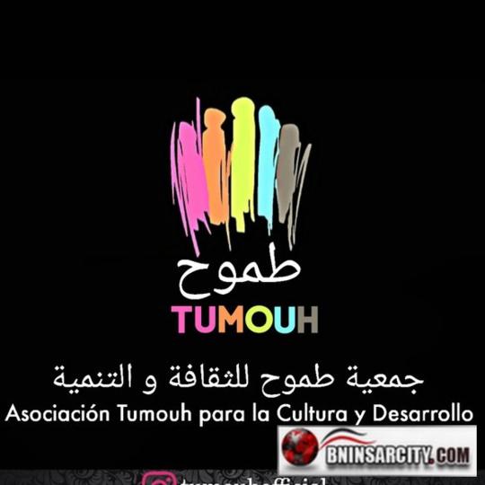 ميلاد جمعية طموح للثقافة والتنمية ببني انصار