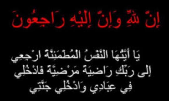 تعزية في وفاة زوجة شيخ الزاوية  الدرقاوية بمدينة وجدة