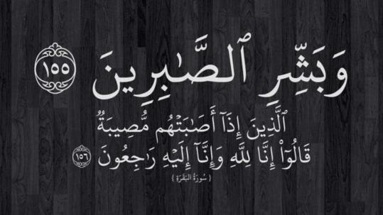 """تعزية في وفاة والدة الأخ محمد العمارتي """"سيمو"""" بمليلية"""
