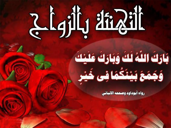 مباركة حارة للأخ والصديق والعضو محمد اللافى على العرس 4298449-6489139