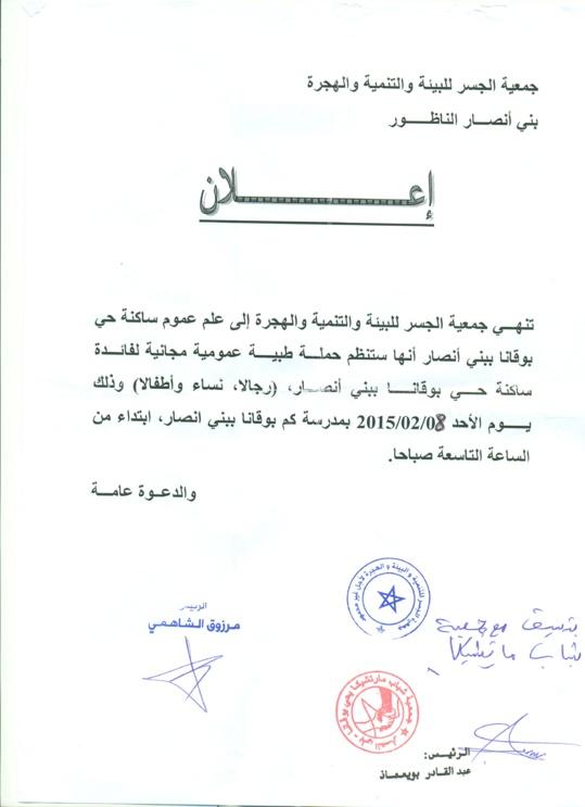 حملة طبية مجانية لساكنة بوقانا ببني انصار