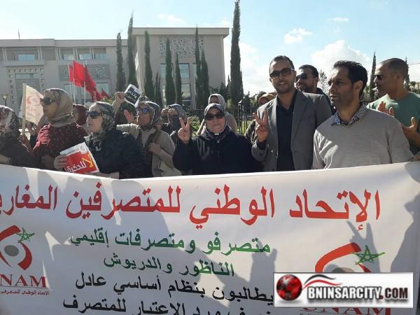 وقفة احتجاجية  لمتصرفي ومتصرفات الجهة الشرقية امام مقر ولاية وجدة