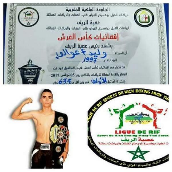 الزبونية والمحسوبية:الضحية بطل مغربي شاب في رياضة الكيك بوكسينغ من مدينة الناظور