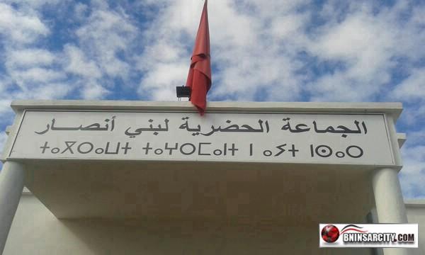 أعضاء مجلس بلدية بني انصار: هل يعارضون إلياس العماري الأمين العام لحزب الأصالة والمعاصرة