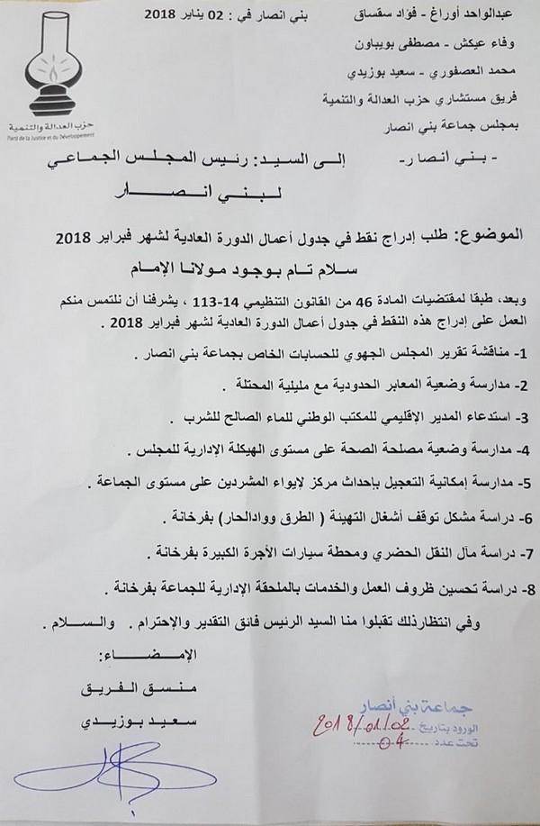 مستشاري حزب العدالة و التنمية ببني انصار  يطالبون بمناقشة تقرير المجلس الجهوي للحسابات الخاص بالجماعة