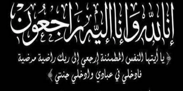 تعزية في وفاة والد الأخ محمد كعو ببني انصار