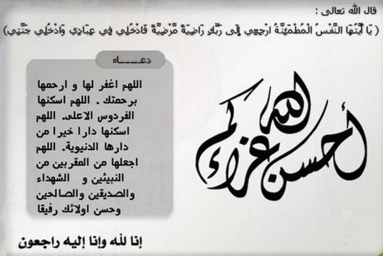 تعزية في وفاة زوجة الأخ عبد النبي كعو ببني انصار