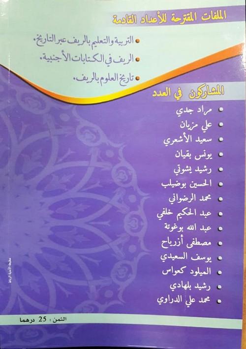 إسهام أكاديمي رائد حول الريف المغربي تاريخا وتراثا وحضارة