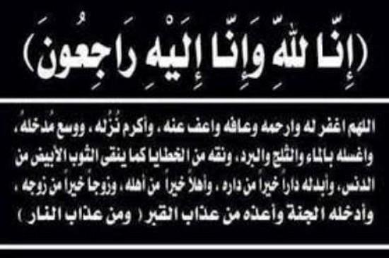 تعزية في وفاة خال الأخ عبيد الموساوي ببني انصار
