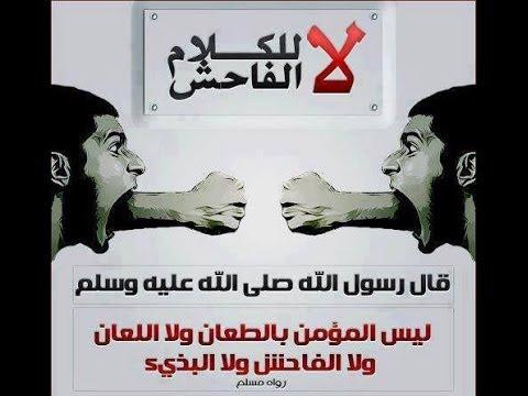الكلام البذيء والفاحش في شهر رمضان ببني انصار