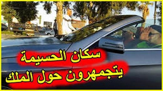 الملك محمد السادس يتفقد أحياء الحسيمة