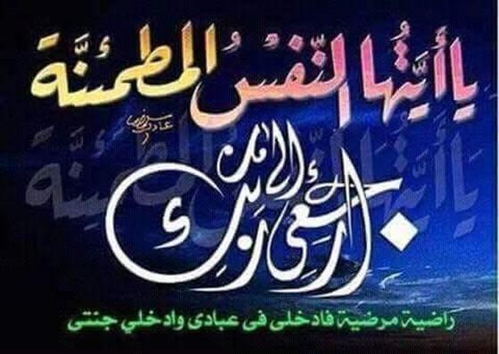 تعزية في وفاة والدة الدكتور الطالبي محمد بالناظور