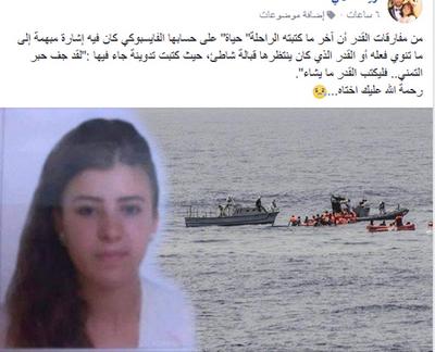 -مقتل الطالبة حياة تجتاح الفيسبوك