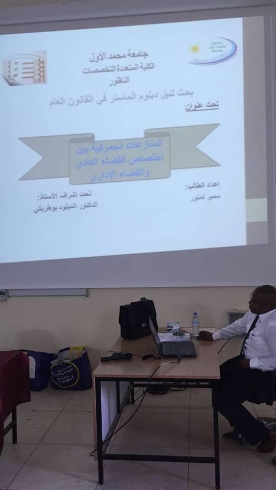 الطالب الباث سمير لمنور يناقش رسالة الماستر في القانون العام بميزة مشرف جدا.