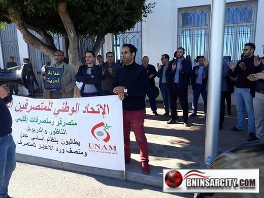وقفة احتجاجية للمكتب لإقليمي للاتحاد الوطني للمتصرفين المغاربة الإقليمي الناظور والدريوش امام عمالة إقليم الناظور