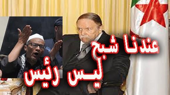 علي بلحاج الداعية والسياسي الإسلامي: يدعو الجزائريين الى جعل يوم الاقتراع يوما لاسقاط النظام