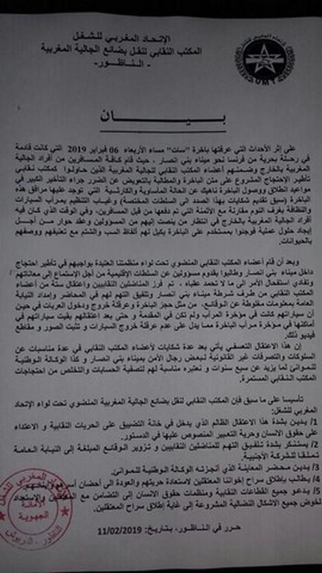 بيان الاتحاد المغربي للشغل على إثر الأحداث التي عرفتها باخرة ' سات ' التي كانت في رحلة بحرية من فرنسا الى ميناء بني انصار