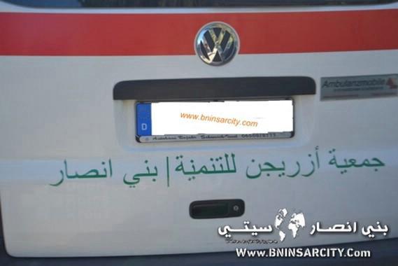 تحية إجلال وإكرام  لجمعية إزرجن للتنمية بمدينة بني انصار