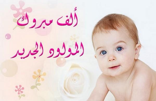 تهنئة بمناسبة ازديان طفل للأخ فوزي صالوح ببني انصار