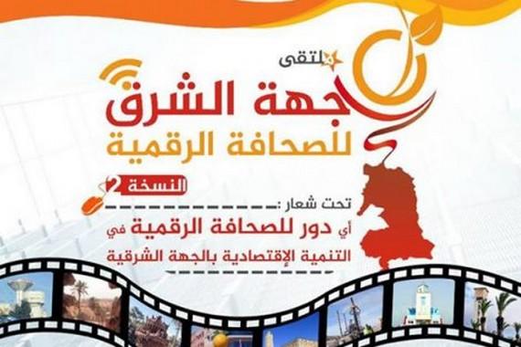 ملتقى جهة الشرق للصحافة الرقمية في نسخته الثانية