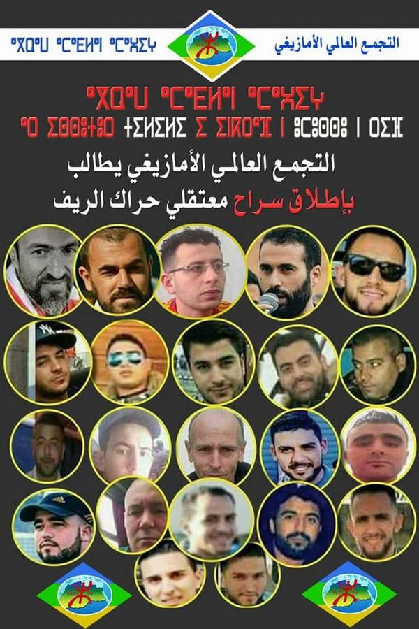 التجمع العالمي الأمازيغي يستجب لدعوة معتقلي الريف ويدعو للمشاركة المكثفة في مسيرة 21 أبريل بالرباط