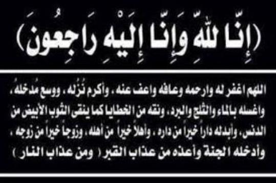 تعزية في وفاة حسن لعبودي بحي الديوانة القديمة ببني انصار
