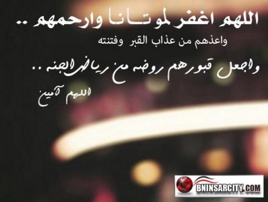 تعزية في وفاة بنعيسى شنحيح بحي عبد المومن ببني انصار