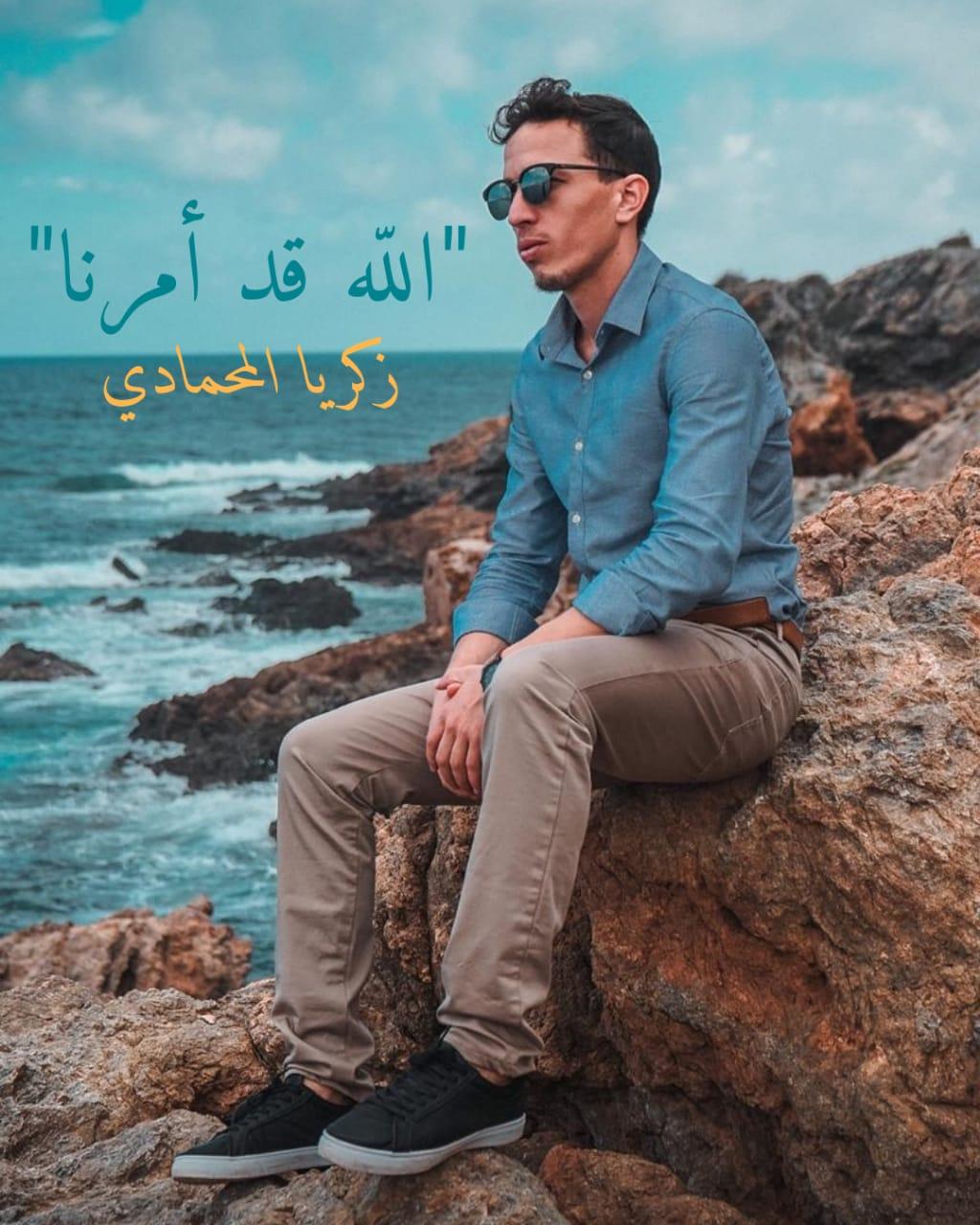 """المشند  زكريا المحمادي يتألق بعمل فني جديد باللغة الأمازيغية تحت عنوان :""""الله قد أمرنا """" :  فيديو"""