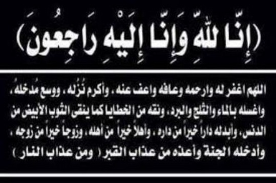 تعزية في وفاة والدة الأخ أحمد تختوخ  ببني انصار