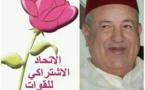 صوتو على السيد محمد أبرشان وكيل لائحة الوردة من أجل مستقبل واعد