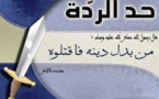 خطير على دين الإسلام: إسبانيا تمنح الجنسية الإسبانية للمغاربة المرتدين عن الإسلام