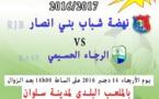 اعلان عن مقابلة كأس العرش نهضة بني انصار صد رجاء الحسيمي