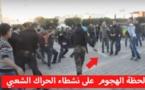 إعتداء شنيع  على نشطاء الحراك الشعبي بالسيوف من قبل بلطجية بساحة التحرير بالناظور + فيديو